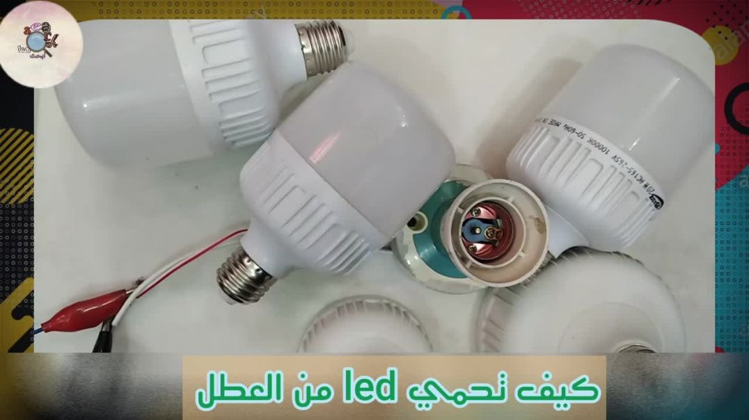 How to protect a lamp from malfunction
