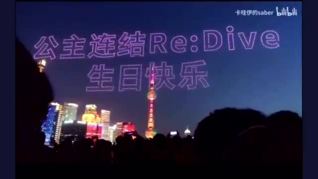 Holographic light show in China
