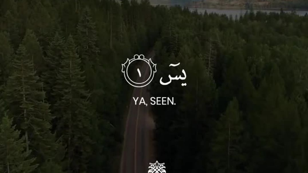 Ya Seen - Chapter 36 - Quran [English}